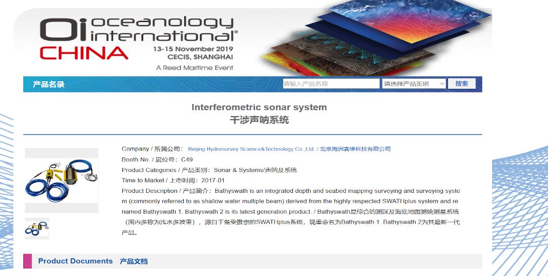 Oceanology International China 2019